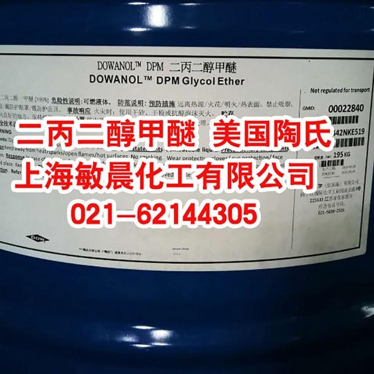 涂料助剂二丙二醇甲醚DPM