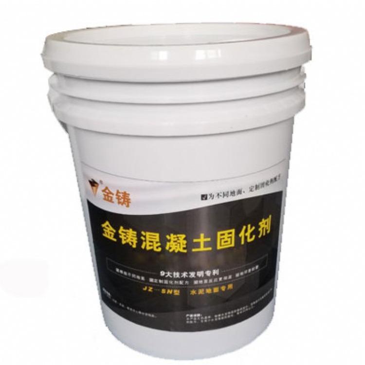 金铸锂基彩色固化剂 锂基彩色固化剂价格 锂基彩色固化剂专业品牌质量杠杠滴