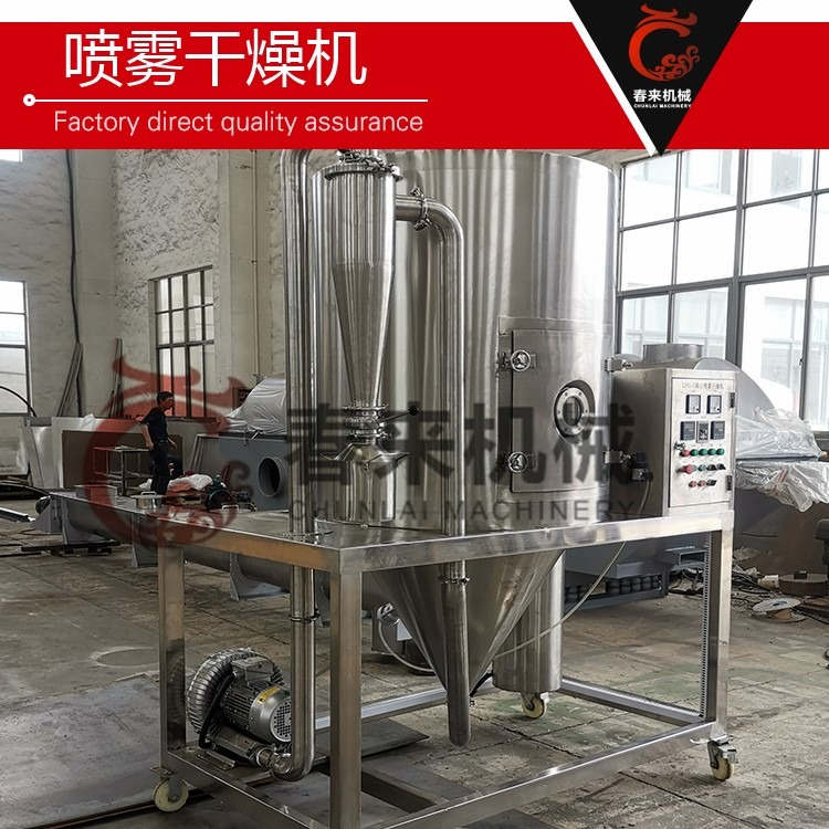 氧化镁离心喷雾干燥机,LPG离心干燥机,氧化镁专用离心喷雾干燥机器