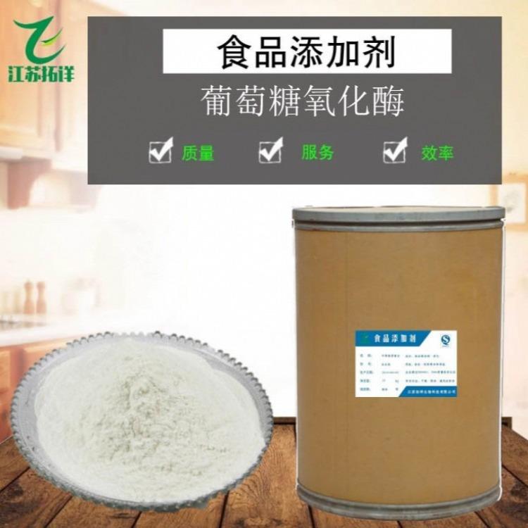 厂家直销 食品级 品质 良好 葡萄糖氧化酶 量大从优 包邮