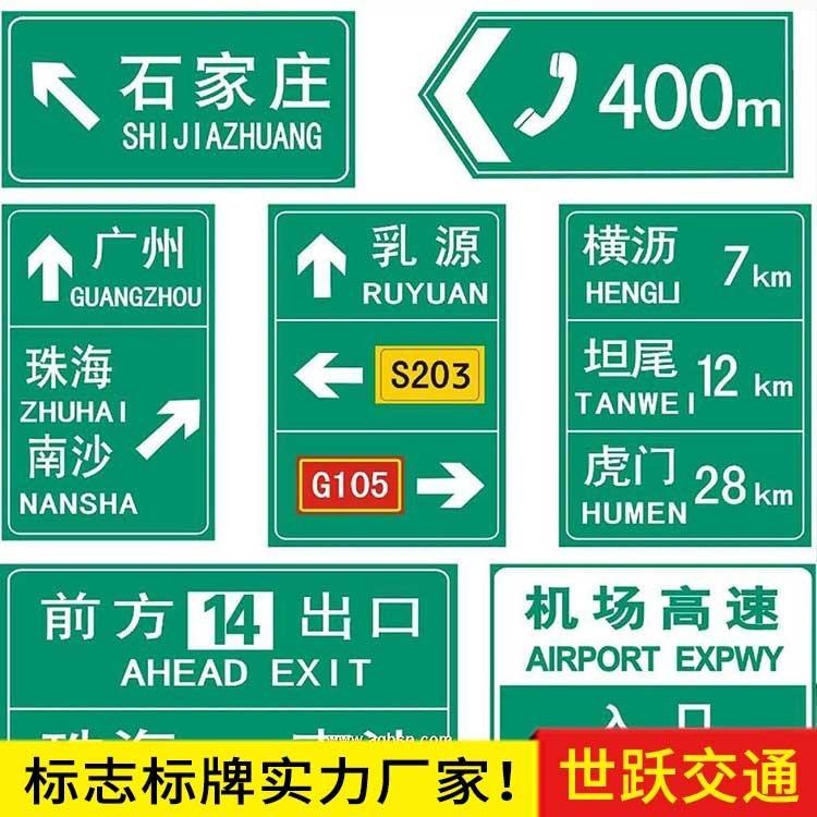 河南高速公路非交通标志标牌技术规定,高速公路交通标志标牌分类