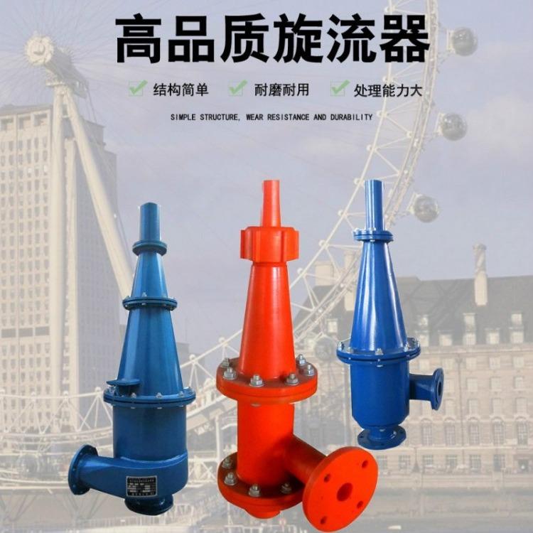 低价畅销 专业生产  来图来样 聚氨酯旋流器 FX水力旋流器组 水洗砂旋流器 矿浆浓缩旋流器 金属矿旋流器