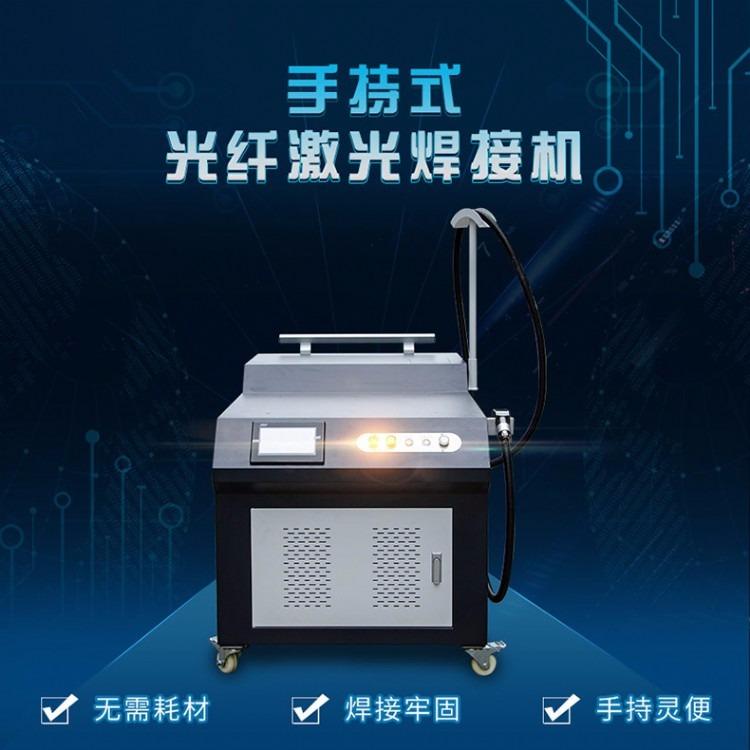 全自动手持式光纤激光焊接机500W1000瓦不锈钢曲面焊接自动镭射焊机
