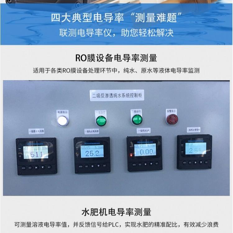 在线电导率电极 在线电导率测量仪 智能型电导率仪