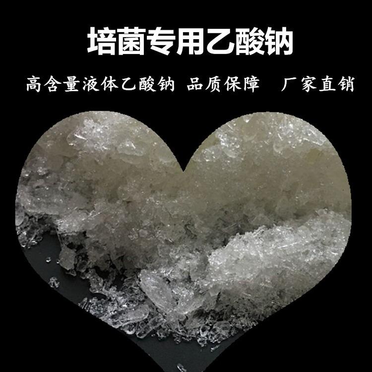 乙酸钠厂家直销 培菌专用乙酸钠 乙酸钠液体
