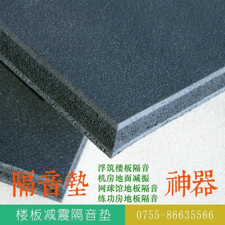楼板减震隔音垫 浮筑住房隔音垫 广东隔音垫生产厂家