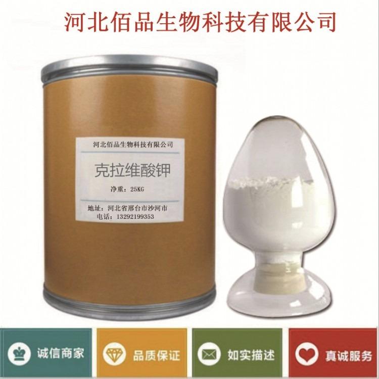 克拉维酸钾原粉生产厂家河北佰品供应克拉维酸钾量大从优