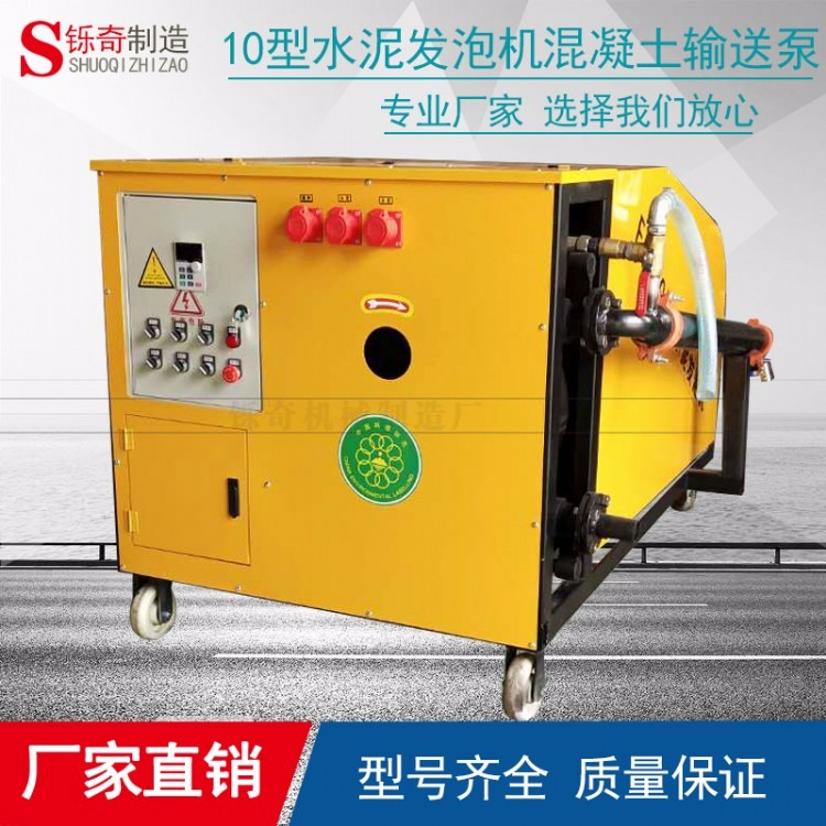 铄奇 小型水泥发泡机 轻质泡沫混凝土泡沫发泡机器 送5KG发泡剂 厂家销售