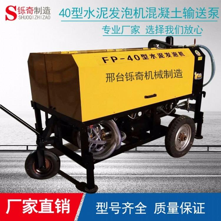 河北铄奇厂家直销砂浆泵 混凝土输送泵 细石混凝土泵 40型水泥发泡机 大型液压型