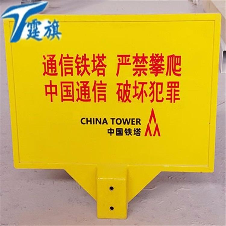 复合材料标志牌_户外复合材料标志牌_警示复合材料标志牌_玻璃钢复合材料标志牌
