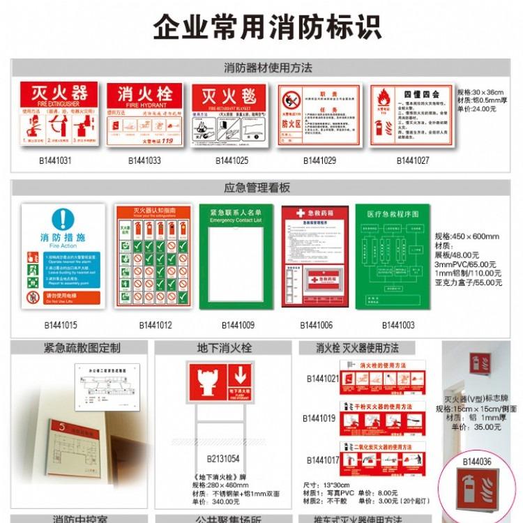 企业常用消防标识制作定制厂家报价