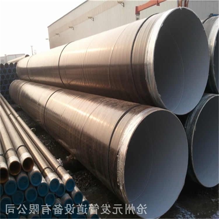 输水管道用外PE内EP防腐管道供水管道用TPEP防腐螺旋焊管厂家