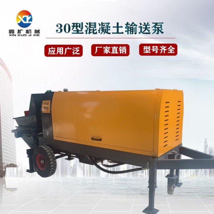 鑫扩机械40型混凝土输送泵,细石泵,地泵,砼输送泵