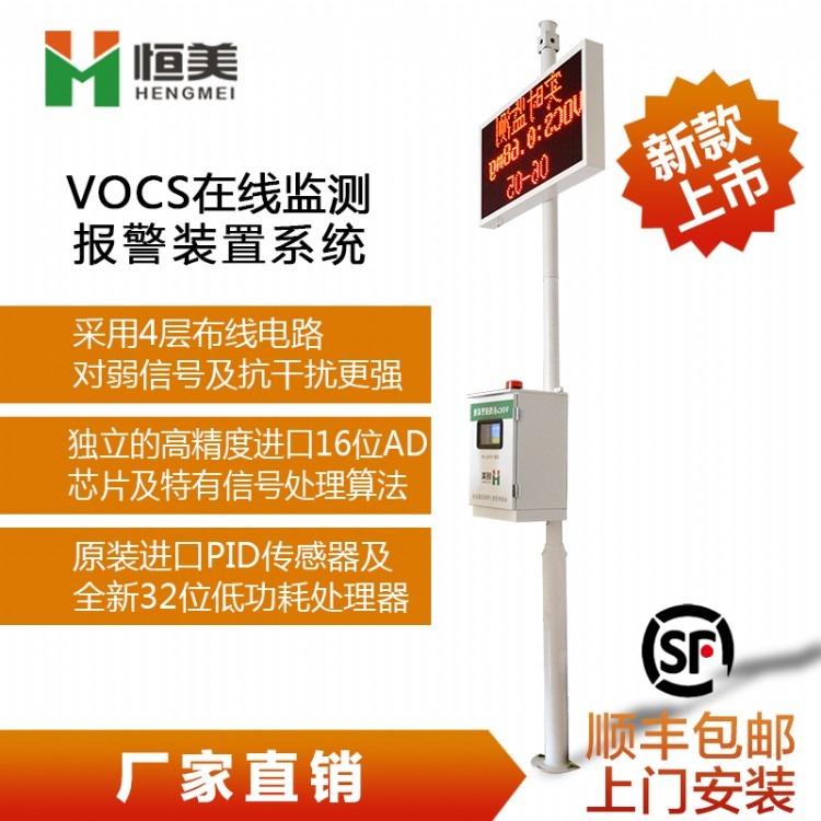恒美vocs在线监测设备厂家 vocs在线监测设备厂家 vocs在线监测设备厂家