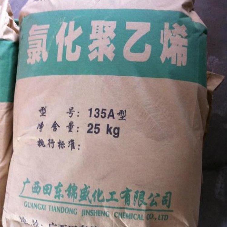 回收高氯化聚乙烯 回收高氯化聚乙烯厂家 哪里回收高氯化聚乙烯 CPE-135A回收多少钱
