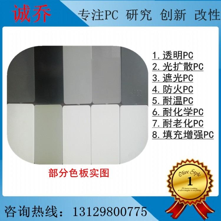 pc透明塑料pc透明副牌料pc茶透黄透塑料厂家直销  pc黄茶透明塑料