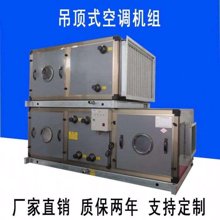 组合式空调机组组合式新风机组组合式空调机组厂家直销