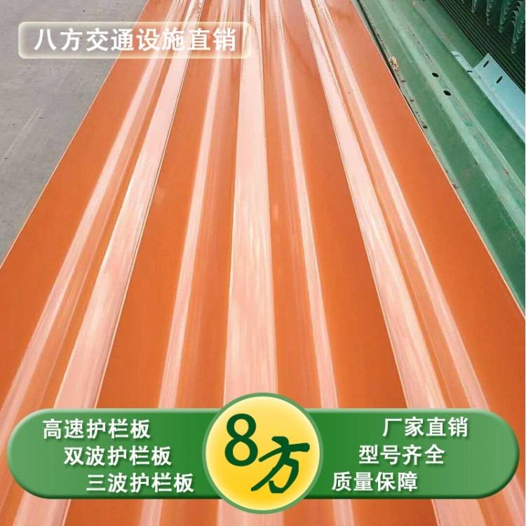 波形护栏板  高速公路防撞波形护栏价格  镀锌喷塑护栏板    双波形护栏板   三波形护栏板