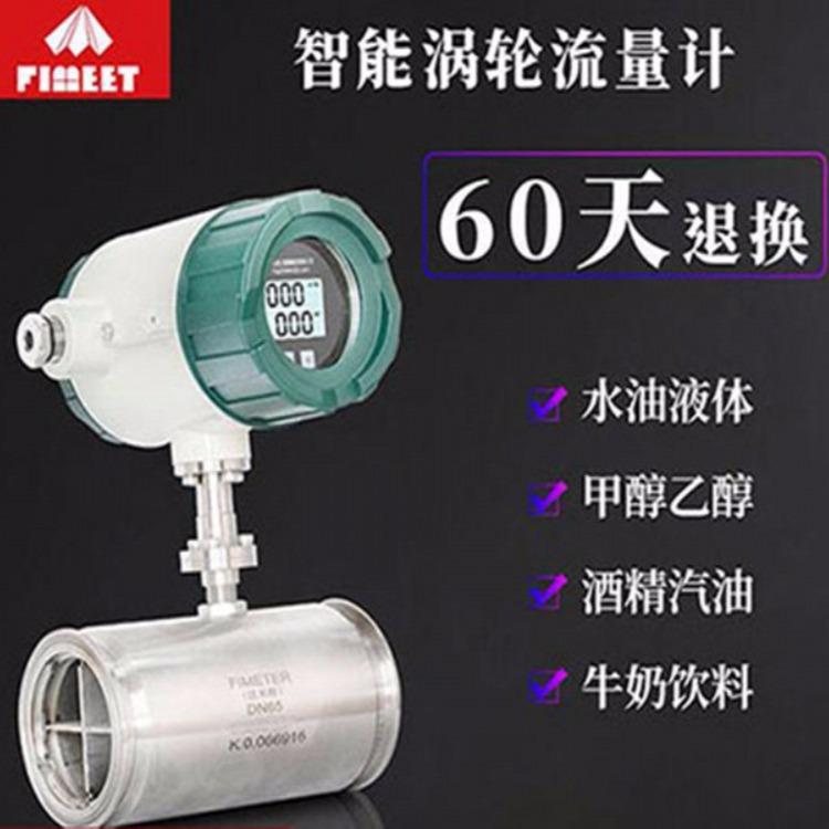 法米特涡轮流量计放大器 涡轮流量计 涡轮流量计分配器
