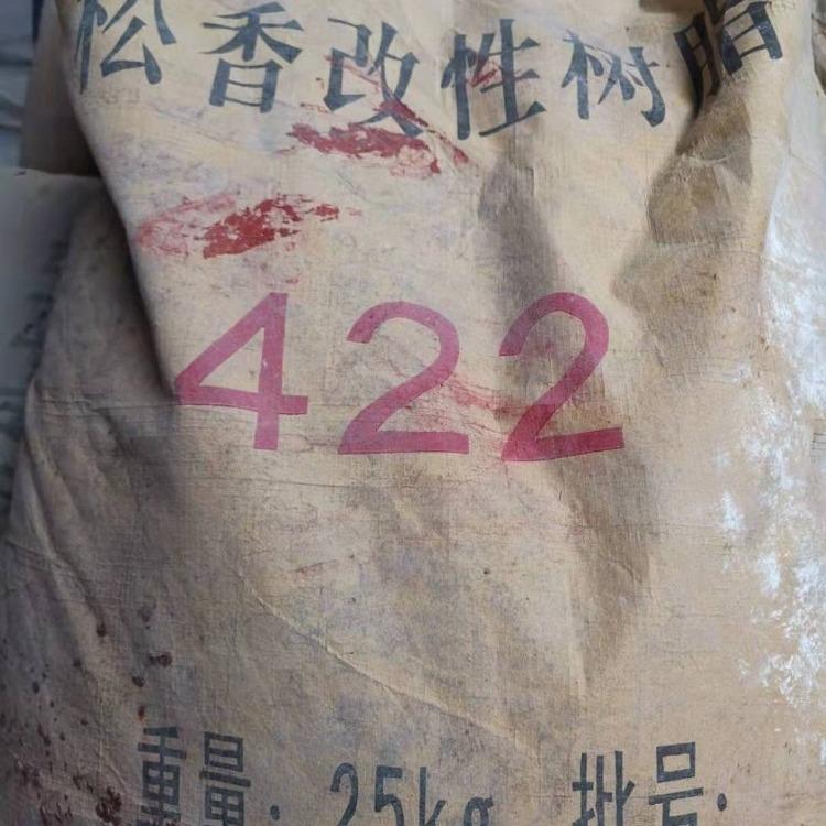 松香改性树脂422厂家回收  专业回收422松香改性树脂  松香改性树脂回收价格  废旧松香改性树脂回收公司