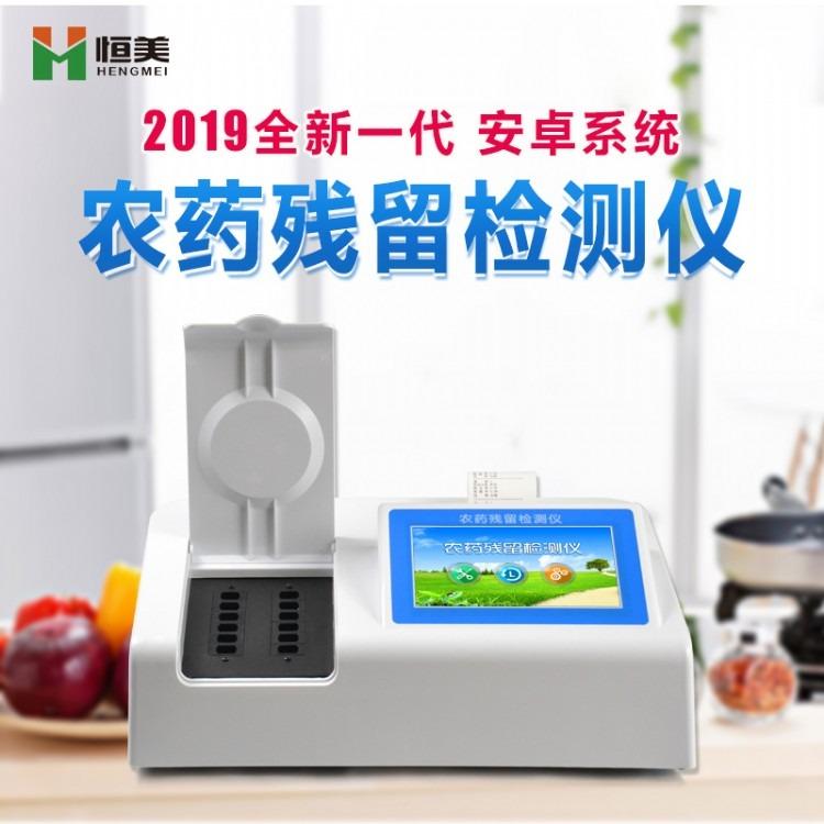 HM-NC08触摸屏农药残留检测仪,触摸屏农药残留检测仪品牌