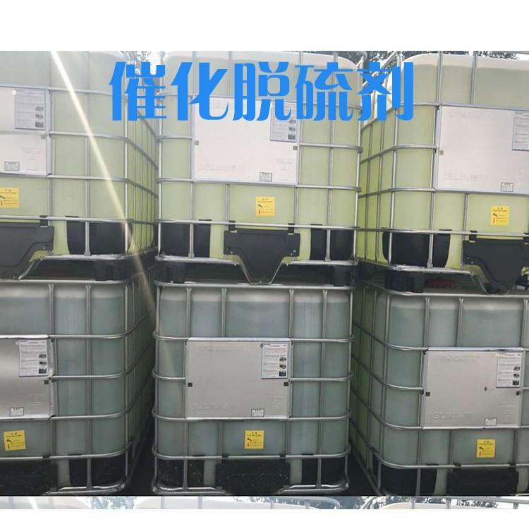 湿法脱硫剂   脱硫剂厂家