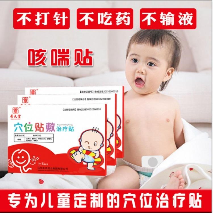 穴位贴厂家 穴位贴定制 儿童腹泻贴穴位贴治疗