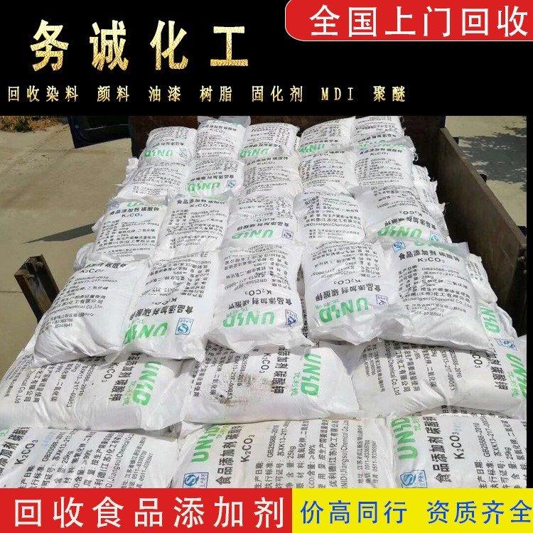 回收碳酸钾 哪里回收碳酸钾 回收碳酸钾价格 碳酸钾回收厂家