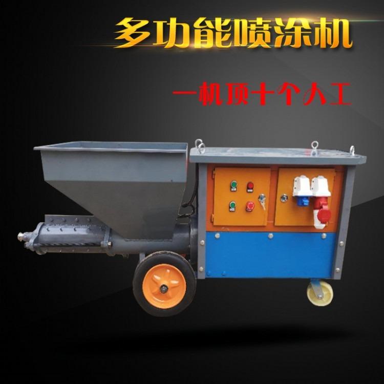凌宇 砂浆腻子喷涂机 腻子涂料喷涂机  电动腻子喷涂机  厂家自产自销售后完善