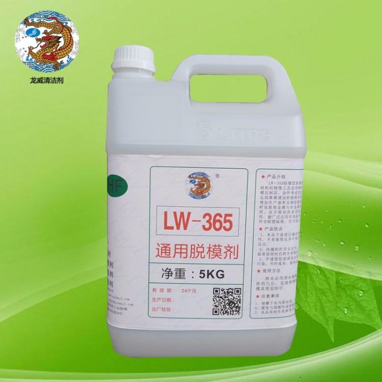 脱模剂表面处理剂橡胶与金属粘合剂硅胶内外脱模剂粘剂