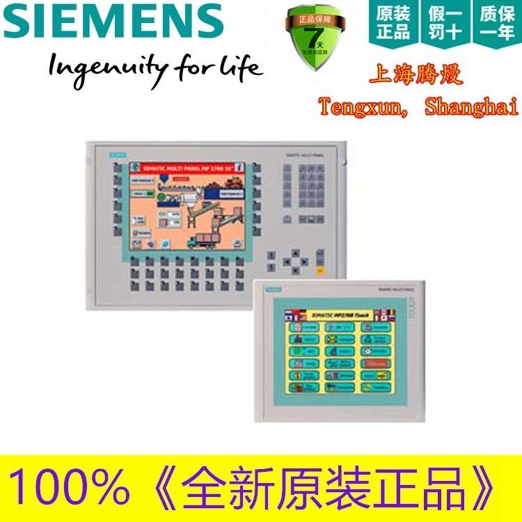 触摸屏6AV6545-0AG10-0AX0原装正品 批发价