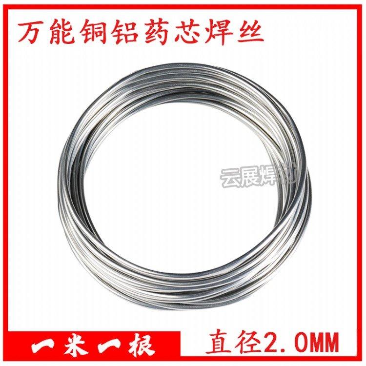 铜铝万能药芯焊丝家用铝焊条焊枪低温绿焊丝工业级焊丝不锈钢焊