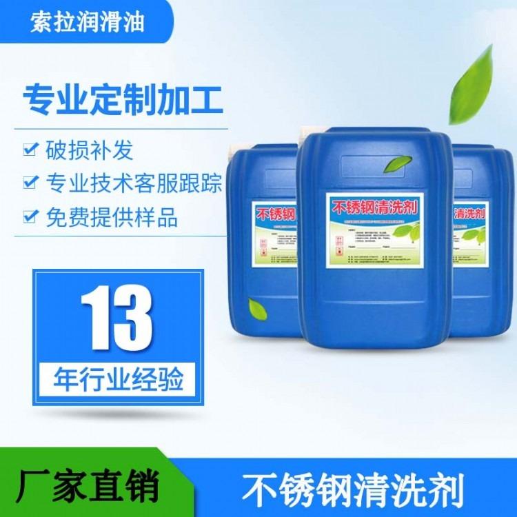 不锈钢清洗剂哪家好 清洗剂品牌 快速除油污 清洗力强除油剂 厂家直销