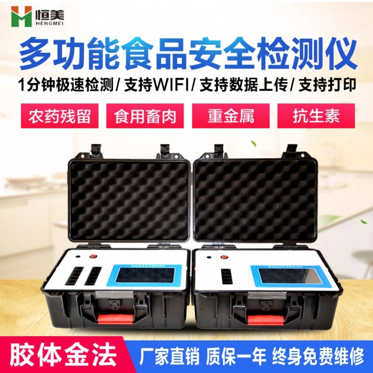 HM-GS200食品安全检测仪器,食品安全检测仪器价格