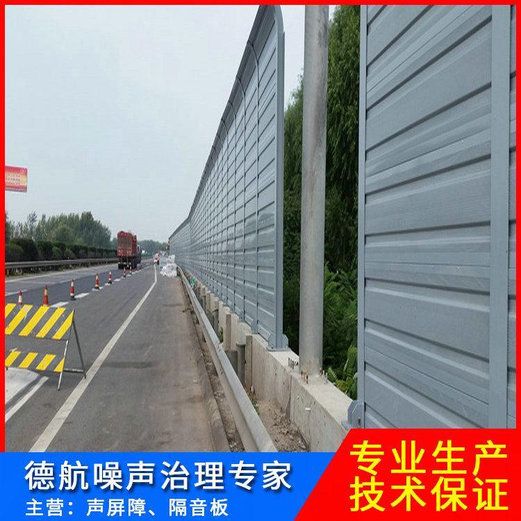 德航郑州移动隔音墙 定制郑州移动隔音墙 郑州移动隔音墙包安装