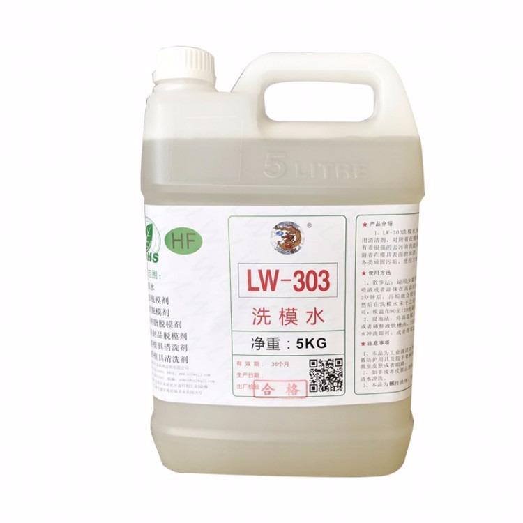 浙江洗模水橡胶清洗剂硅胶洗模宝模具硫化污垢快速处理剂全国包邮