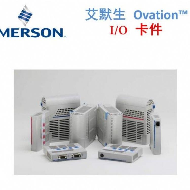 艾默生DO卡件OVATION 1C31122G02、1C31125G02数字量输出模块 新疆总代理
