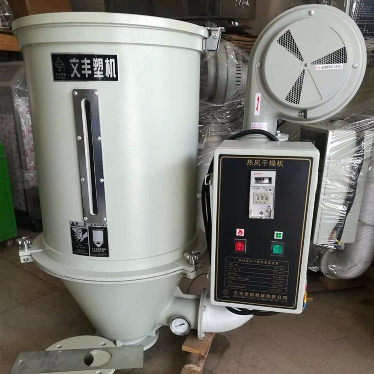 塑料烘干 注塑机辅机真空塑料烘料机 200KG热风干燥机