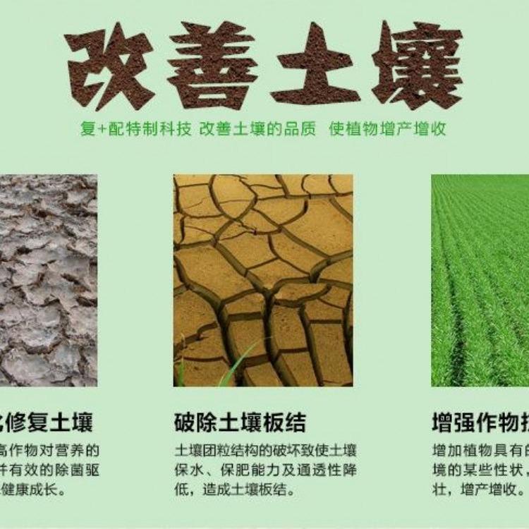 土壤改良剂,土壤调理剂,土壤催化剂,土壤膨松剂、土壤改良剂使用方法?