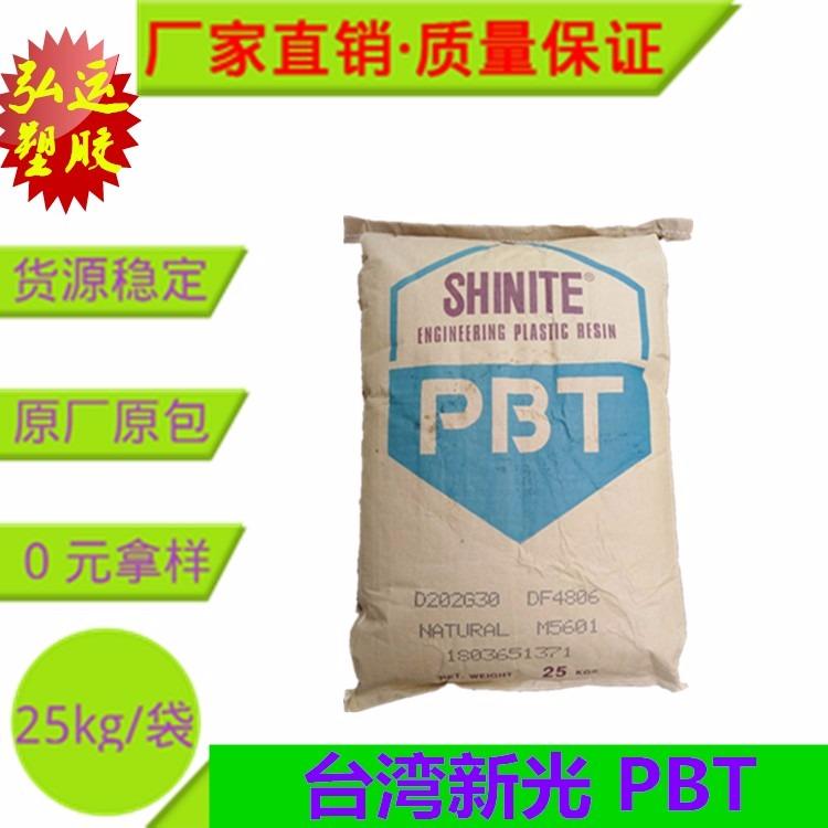 Shinkong 高粘度PBT 台湾新光 SHINITE D201K008 聚丁烯对苯二甲酸酯塑胶原料
