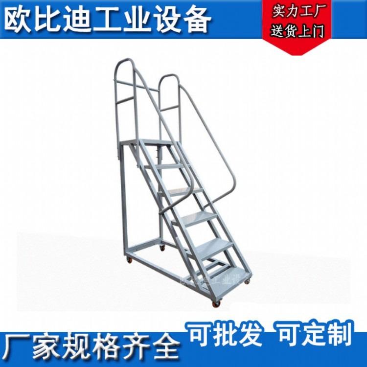 移动式登高车、3米带护栏登高梯、带轮不锈钢登高梯、带刹车工业设备货梯