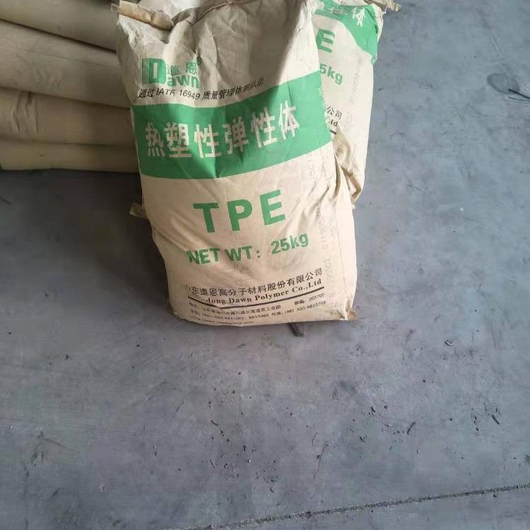厂家回收热塑性弹性体TPE  库存热塑性弹性体TPE回收价格 高价回收热塑性弹性体TPE