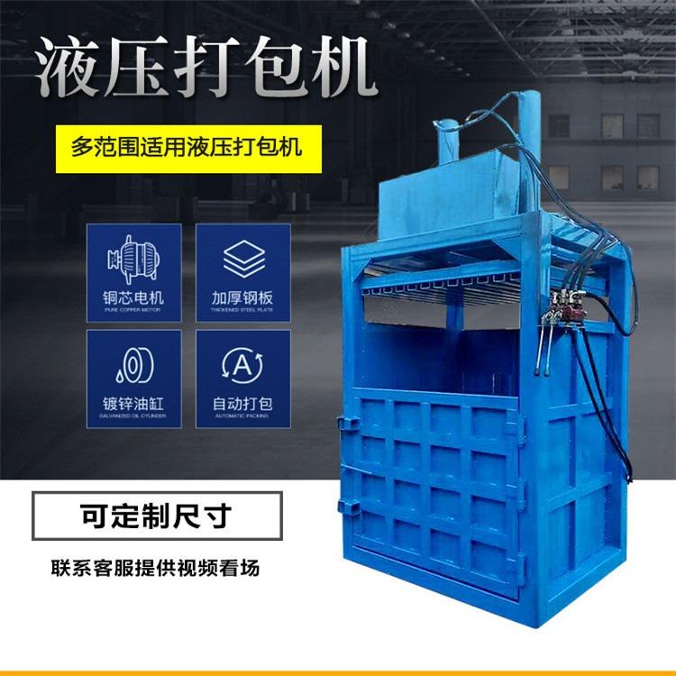 二手打包机 鑫聚  半自动液压打包机废纸箱子打包机饮料瓶子打包机