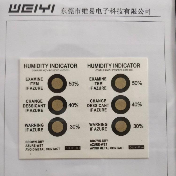 深圳棕色湿度卡厂家 深南电路湿度卡供应棕色6点10%-60%无钴环湿度卡
