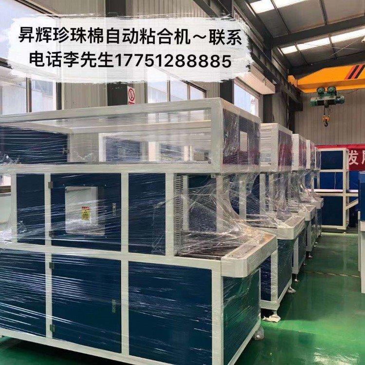 衢州自动粘合机烫板 自动立式烫板粘合机 �N辉异型粘合机 珍珠棉EPE盒子机 高效率自动粘合机 珍珠棉PEE EVA加工
