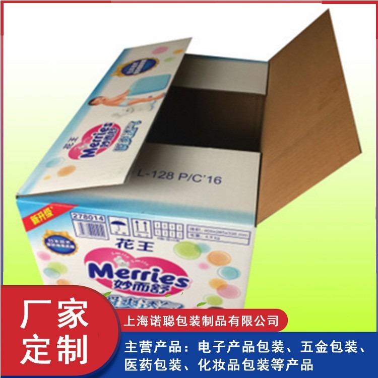 上海包装盒印刷厂 定做包装盒精美礼盒设计  产品盒印刷包装印刷 包装盒化包装纸箱妆品盒