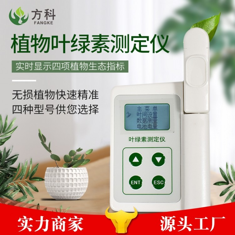便携式叶绿素测定仪,便携式叶绿素测定仪,便携式叶绿素测定仪