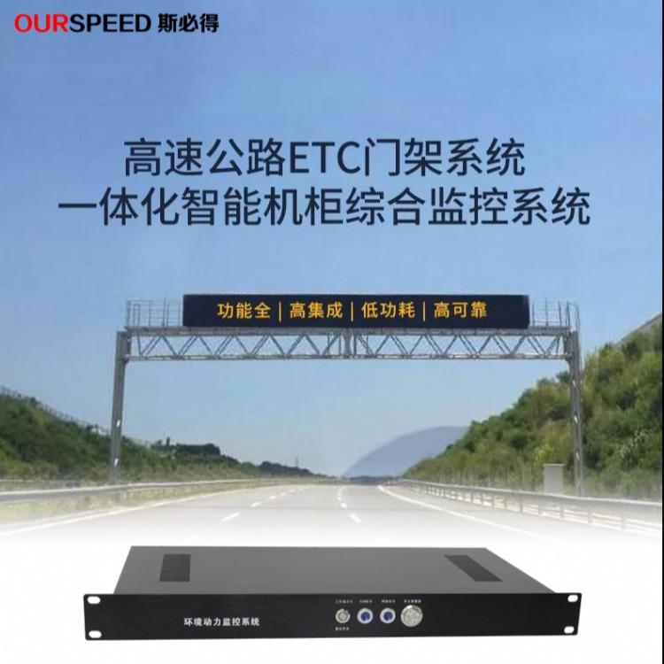 斯必得高速公路ETC门架系统智能控