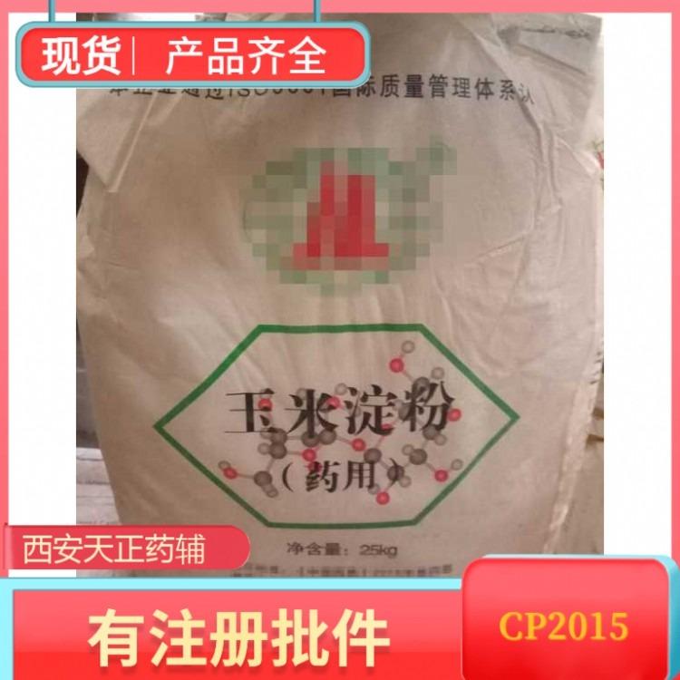 医用淀粉价格 药用级淀粉制药辅料 玉米淀粉