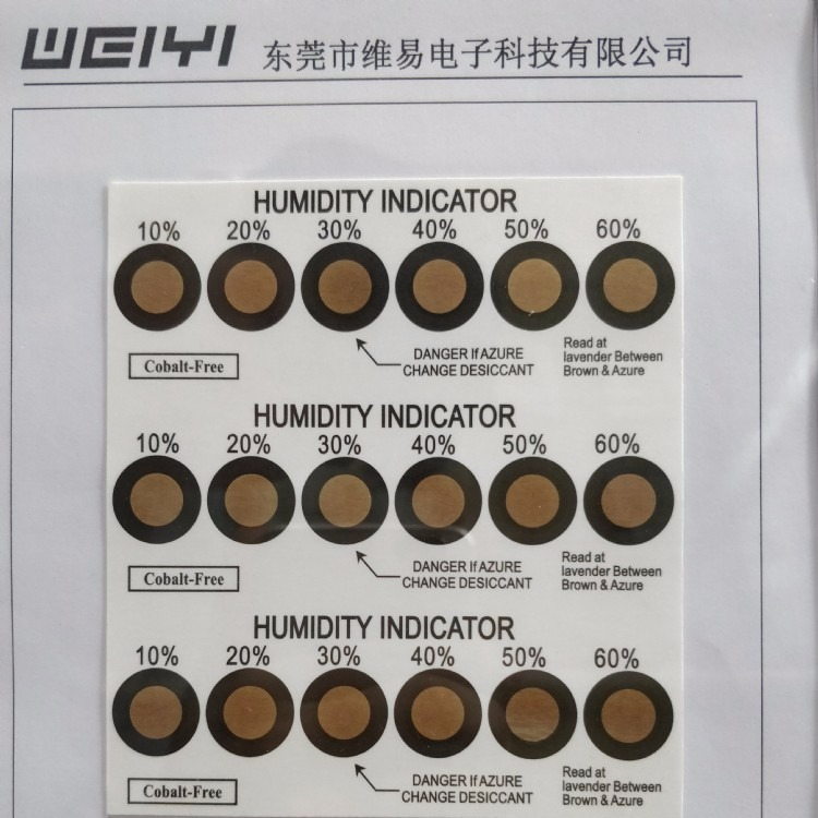 供应棕色6点湿度卡  LED光电兆驰鸿利专用无钴环保湿度卡  10%-60%无钴环棕色湿度卡